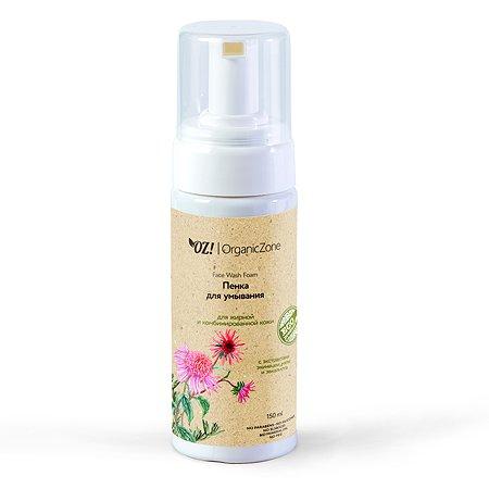 Пенка OrganicZone для умывания для жирной и комбинированной кожи 150мл