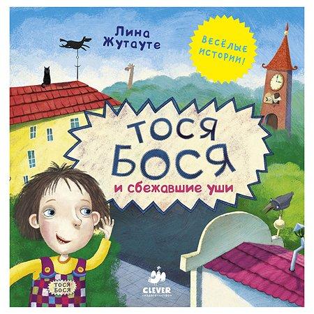Книга Clever Тося Бося и сбежавшие уши
