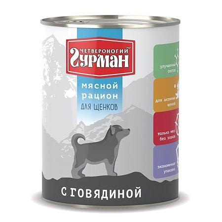 Корм для щенков Четвероногий Гурман мясной рацион с говядиной 850г