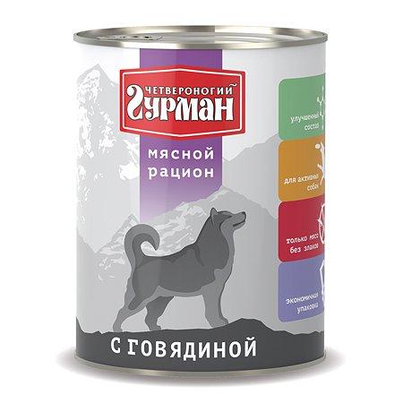 Корм для собак Четвероногий Гурман мясной рацион с говядиной 850г