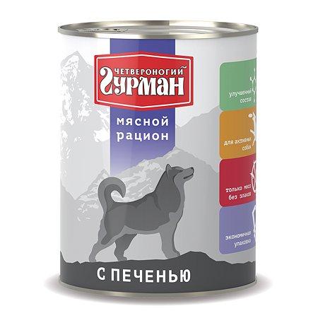 Корм для собак Четвероногий Гурман мясной рацион с печенью 850г