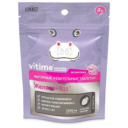 Биологически активная добавка Vitime Kidzoo Железо фигурные клубника 60таблеток