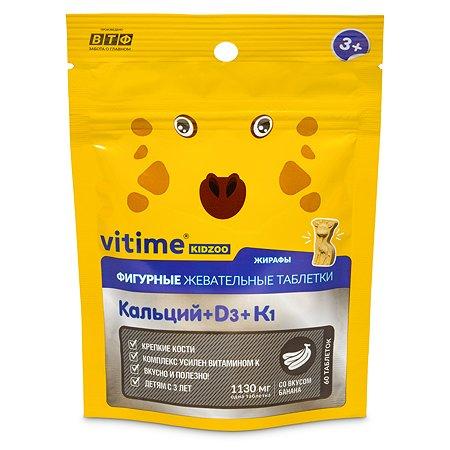 Биологически активная добавка Vitime Kidzoo Кальций+D3 фигурные банан 60таблеток