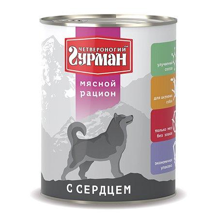 Корм для собак Четвероногий Гурман мясной рацион с сердцем 850г