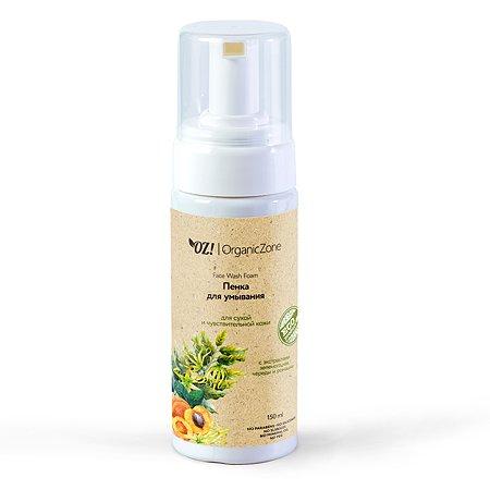 Пенка OrganicZone для умывания для сухой и чувствительной кожи 150мл