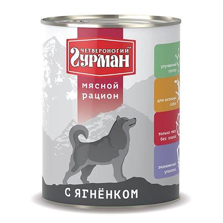 Корм для собак Четвероногий Гурман мясной рацион с ягненком 850г