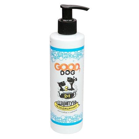 Шампунь-кондиционер для собак Good Cat and Dog 2в1 250мл