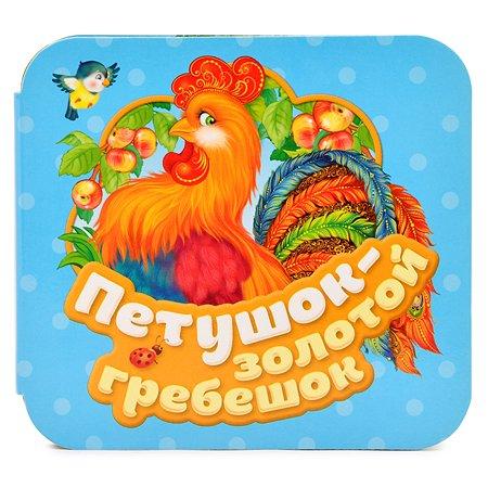 Книга Росмэн Петушок - золотой гребешок Гармошки