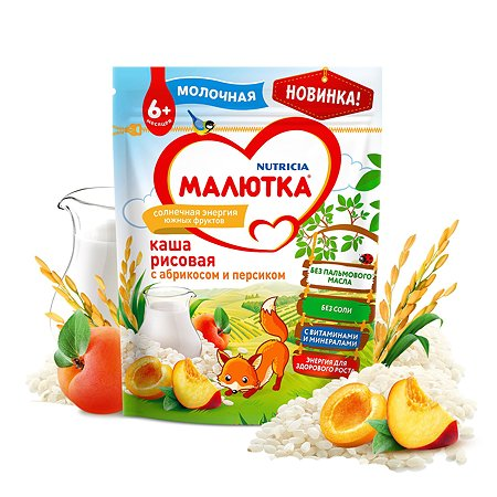 Каша молочная Малютка рисовая-абрикос-персик 220г с 6месяцев