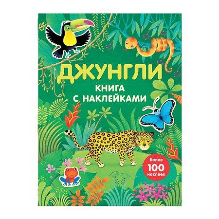 Книга Эксмо Джунгли (с наклейками)