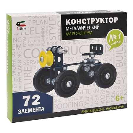 Конструктор Attivio № 1(металл)