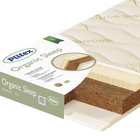 Матрас Plitex Organic Sleep 120х60