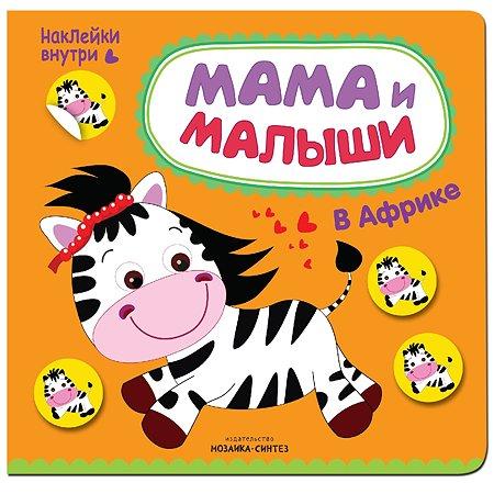 Книжка с наклейками Мозаика-Синтез Мама и малыши. В Африке