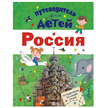 Книга АСТ Путеводитель для детей. Россия