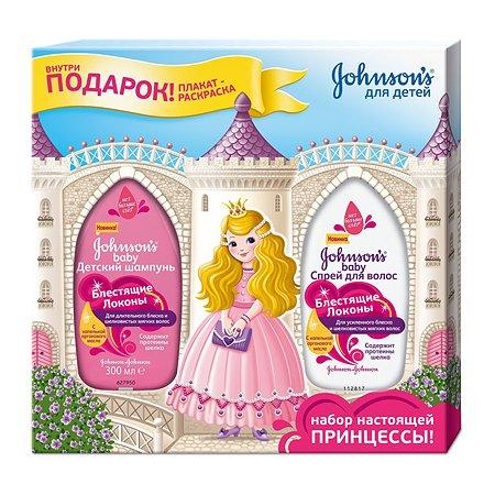 Набор подарочный Johnson's Блестящие локоны шампунь для волос 300мл+спрей-кондиционер для волос 200мл