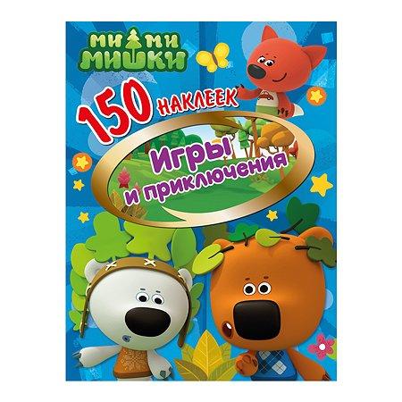 Книга ND PLAY Наклейки Мимимишки Игры и приключения 150шт