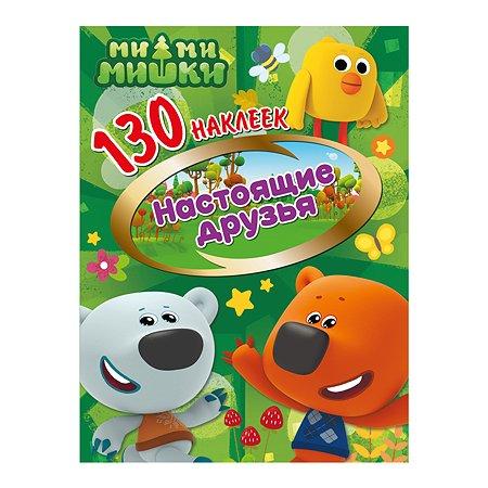 Книга ND PLAY Наклейки Мимимишки Настоящие друзья 150шт