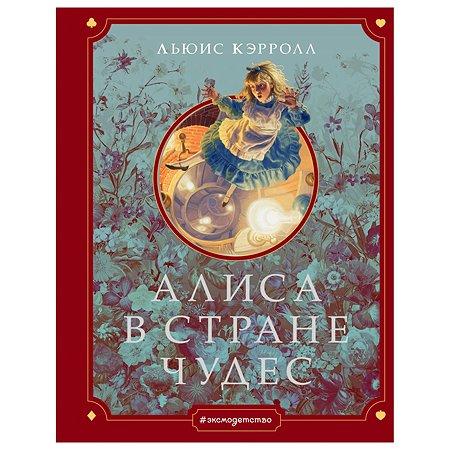 Книга Эксмо Алиса в Стране чудес иллюстрации Хильдебрандта