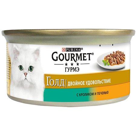 Корм влажный для кошек Gourmet Gold Двойное удовольствие 85г кролик-печень консервированный