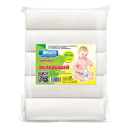 Вкладыши MULTI-DIAPERS марлевые 90*90см 5шт
