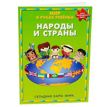 Карта Ди Эм Би Мир в руках ребенка Народы и страны