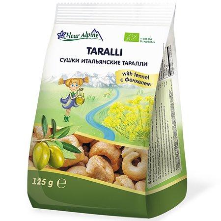 Сушки Fleur Alpine Органик Таралли с фенхелем итальянские 125 г