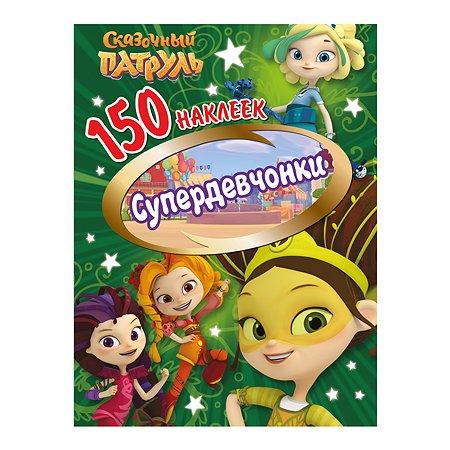 Книга ND PLAY Наклейки Сказочный патруль Супердевчонки 150 шт