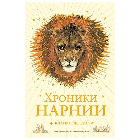 Книга Эксмо Хроники Нарнии иллюстрации Бейнс