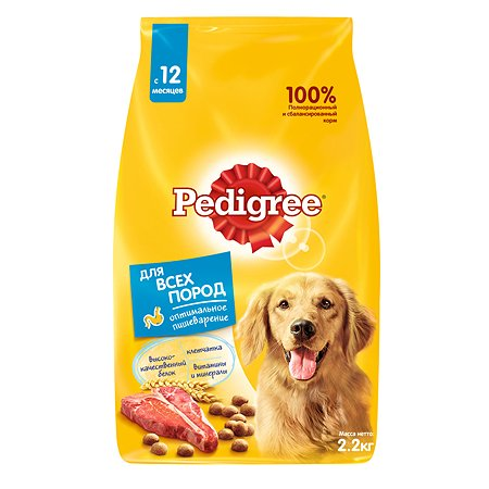 Корм для собак Pedigree с говядиной сухой 2.2кг