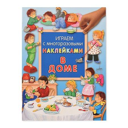 Книга Лабиринт Играем с многоразовыми наклейками В доме