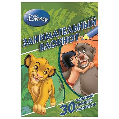 Кроссворды и головоломки Эгмонт Занимательный блокнот ЗБ 1401 Классические персонажи Disney