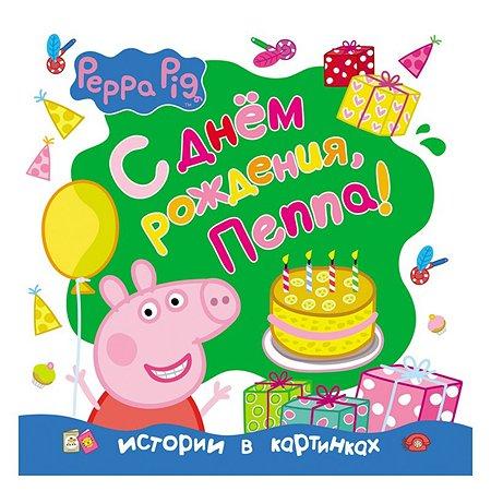 Свинка Пеппа Росмэн С днём рождения Пеппа!