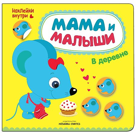 Книжка с наклейками Мозаика-Синтез Мама и малыши. В деревне