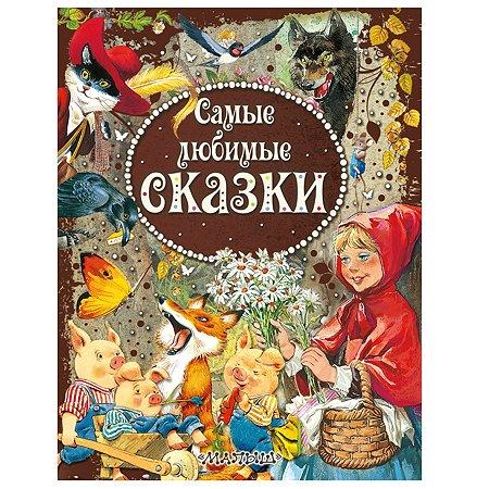 Книга АСТ Самые любимые сказки