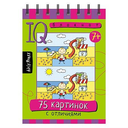Умный блокнот Айрис ПРЕСС 75 картинок с отличиями \ Тимофеева Т.В.