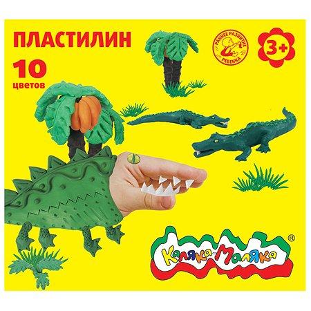 Пластилин Каляка-Маляка 10 цветов 150 грамм со стеком
