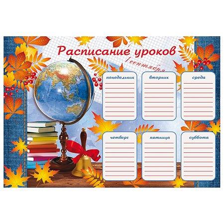 Расписание уроков А4 Феникс + 1 СЕНТЯБРЯ