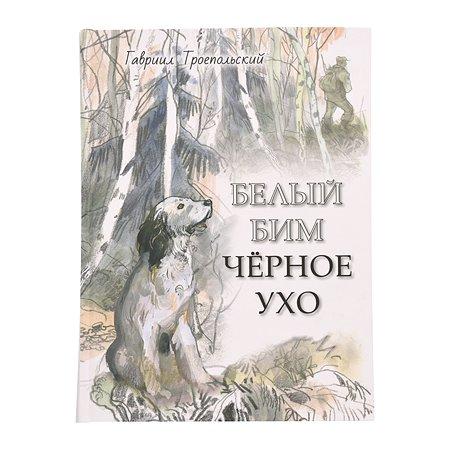 Книга Издательство Речь Белый Бим Чёрное ухо