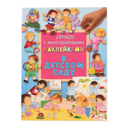 Книга Лабиринт Играем с многоразовыми наклейками В детском саду