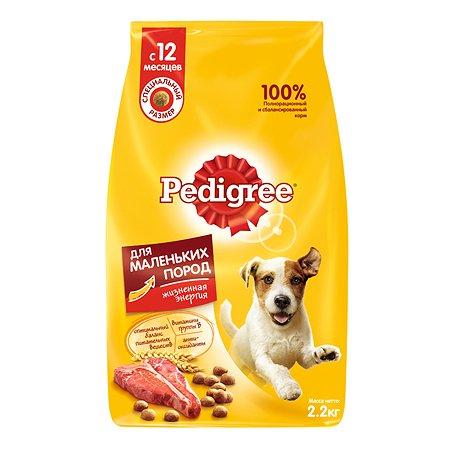 Корм для собак Pedigree для мелких пород с говядиной сухой 2.2кг