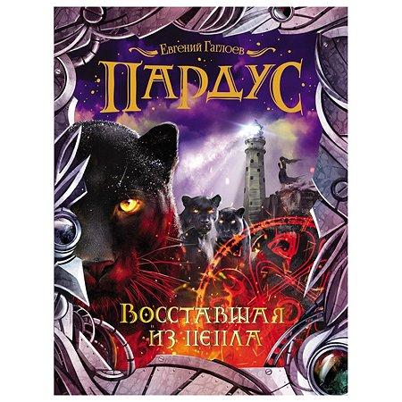 Книга Росмэн Пардус 5 Восставшая из пепла