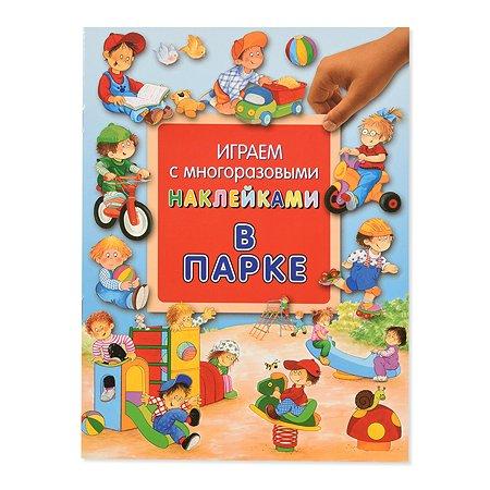 Книга Лабиринт Играем с многоразовыми наклейками В парке