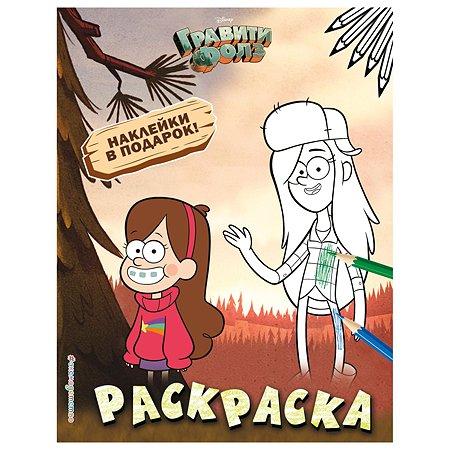 Раскраска Эксмо Гравити Фолз 2 Мэйбл и Венди с наклейками
