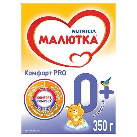 Смесь молочная Малютка Комфорт PRO 350г с 0месяцев