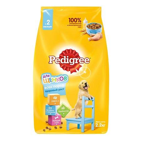 Корм для щенков Pedigree с курицей сухой 2.2кг