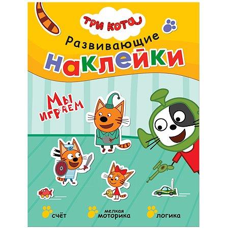 Книга Мозаика-Синтез Три кота Развивающие наклейки Мы играем