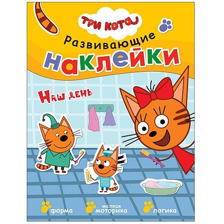 Книга Мозаика-Синтез Три кота Развивающие наклейки Наш день