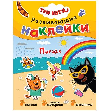 Книга Мозаика-Синтез Три кота Развивающие наклейки Погода
