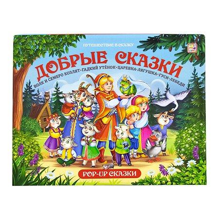 Сборник Malamalama Путешествие в сказку Добрые сказки