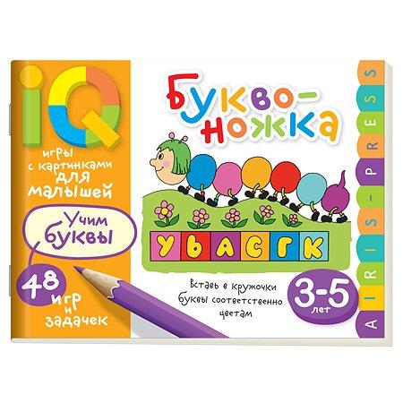 Пособие Айрис ПРЕСС Умные игры с картинками для малышей Буквоножка